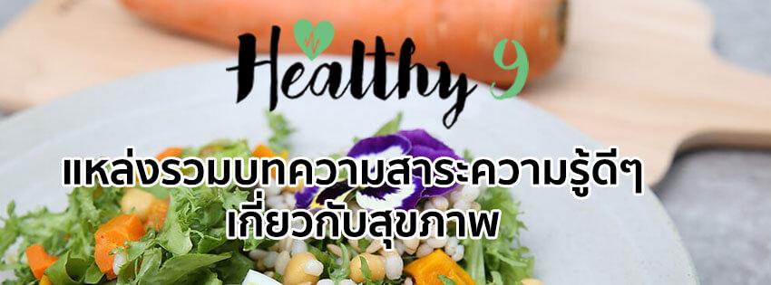 Healthy 9 แหล่งรวมบทความสาระความรู้ดีๆ การฟิตร่างกาย โภชนาการ อาหาร วิธีลดน้ำหนัก สุขภาพ สุขภาพใจ ความสวยความงาม รีวิว เครื่องมือสุขภาพ พร้อมเสิร์ฟ ให้ทุกท่านที่เป้าหมายคือเป็นคนสุขภาพดี
