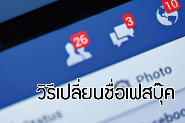 วิธีเปลี่ยนชื่อเฟสบุ๊ค (Facebook) แบบง่ายๆ บนคอมพิวเตอร์และมือถือ
