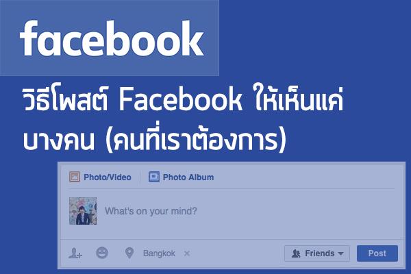 วิธีโพสต์ Facebook ให้เห็นแค่บางคน (คนที่เราต้องการ)