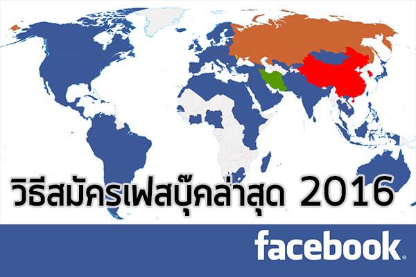 วิธีสมัครเฟส (Facebook) แบบง่ายๆ ถูกต้อง ครบทุกขั้นตอน