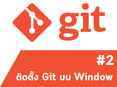 สอน Git ตอนที่ 2 การติดตั้ง Git บน Windows
