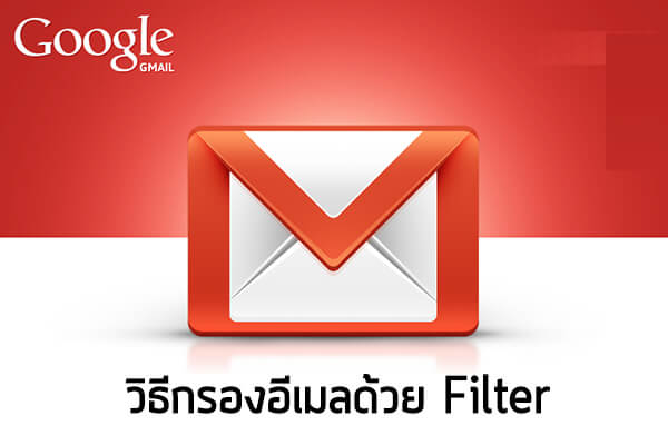 Gmail - เทคนิคสร้างตัวกรอง email