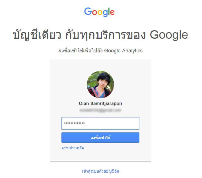 ลงชื่อเข้าใช้ด้วย Gmail หรือ Google Account