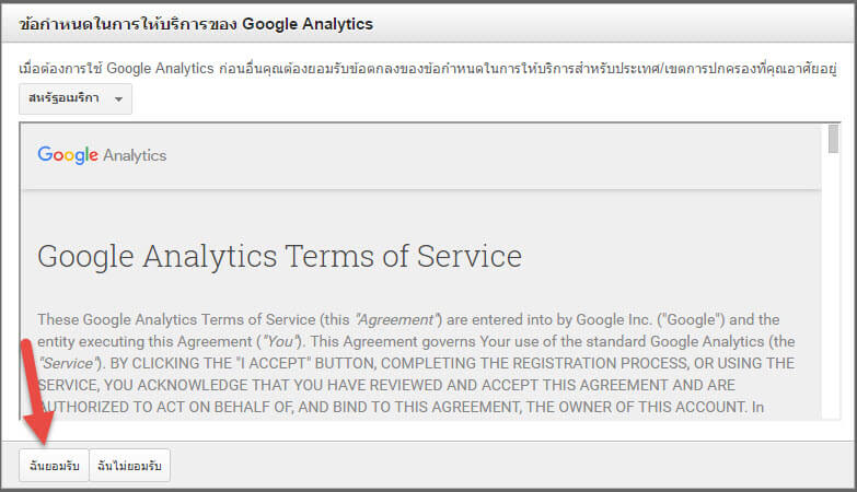 กด Accept เพื่อยอมรับข้อตกลงการใช้งาน Google Analytics