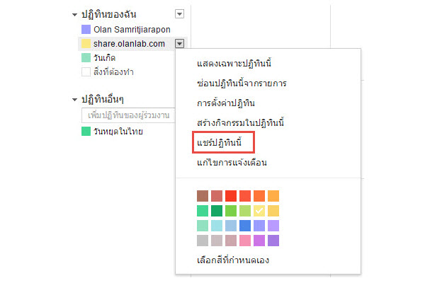 Google Calendar - แชร์ปฏิทินของคุณและดูปฏิทินของคนอื่น