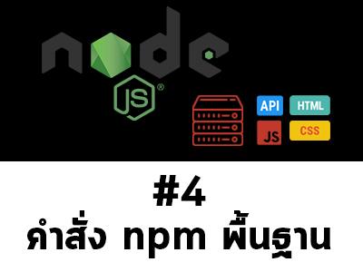 สอน Node.js ตอนที่ 4 คำสั่ง npm พื้นฐานที่ควรรู้