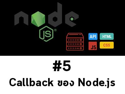 สอน Node.js ตอนที่ 5 เข้าใจ Callback ของ Node.js