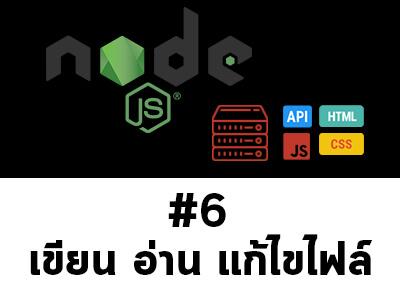 สอน Node.js ตอนที่  6 เขียน อ่าน แก้ไขไฟล์ด้วย File System Module