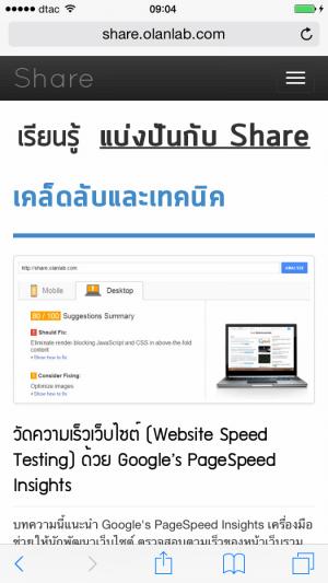 ตัวอย่างเว็บไซต์เป็น mobile friendly