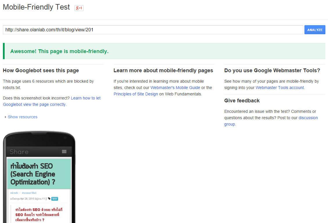Mobile Friendly มีผลกับอันดับ SEO ของเว็บไซต์