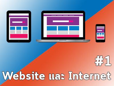 สอนสร้างเว็บไซต์ ตอนที่ 1 รู้จัก Website และ Internet