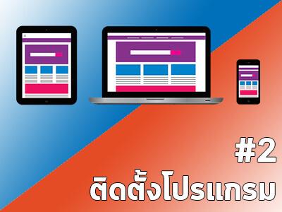 สอนสร้างเว็บไซต์ ตอนที่ 2 ติดตั้งโปรแกรมสำหรับสร้างเว็บไซต์