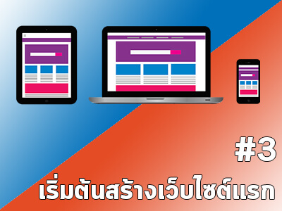 สอนสร้างเว็บไซต์ ตอนที่ 3 เริ่มต้นสร้างเว็บไซต์แรกด้วย HTML
