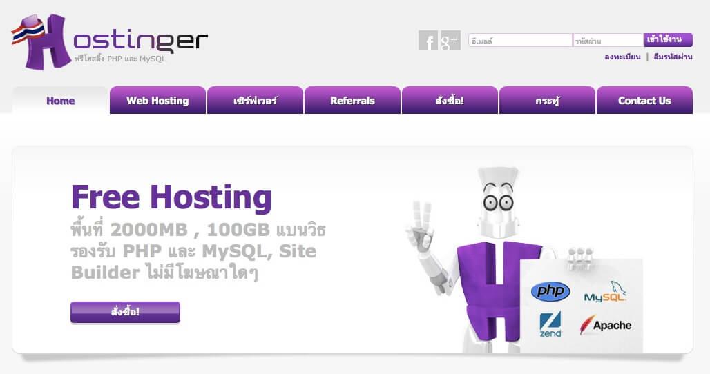 แนะนำ Hosting ฟรี สำหรับคนอยากมีเว็บไซต์แต่ยังไม่อยากเสียตังค์