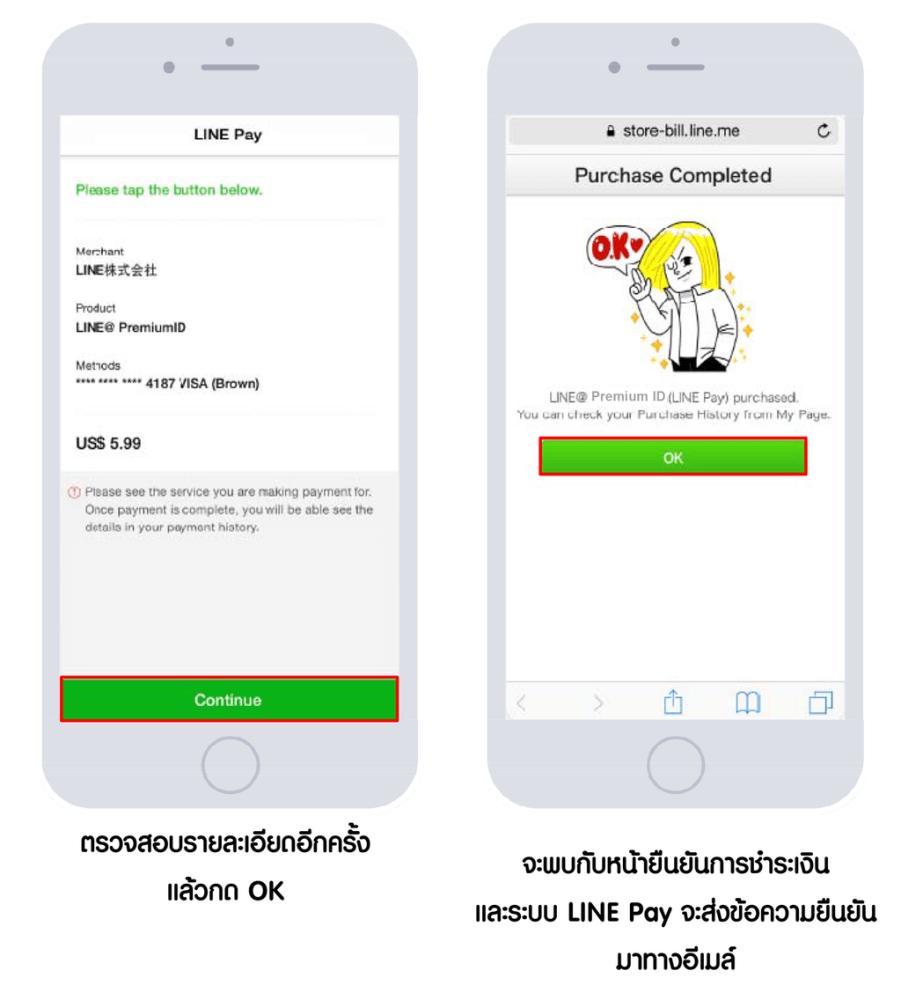วิธีสมัคร Premium ID ของ Line @ ทั้ง IOS, Android